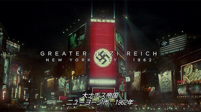 大ナチス帝国ニューヨーク市 1962年 | 高い城の男