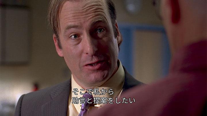 ブレイキング・バッド | ソウル・グッドマン